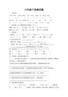 六年级下册语文期末测试题-新修订