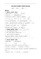北师大版五年级下册数学期末试卷(题)(最新版-修订)新修订