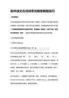 [全]初中语文古诗词常见题型解题技巧