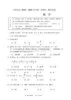 2020.1石景山区初一数学期末试题定稿