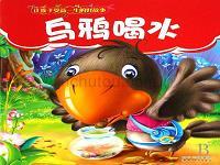 乌鸦喝水课件(新编写)