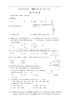 2014年北京市石景山区初三二模数学试题及答案(完美编辑)