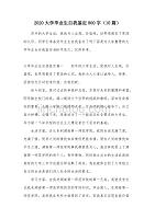 2020大学毕业生自我鉴定800字(10篇)(可编辑)
