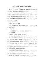 2021关于孝敬父母实践调查报告(可编辑)