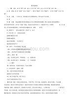 2019-2020学年度衡水汇龙中学七年级语文下册5月23日期中检测卷答案
