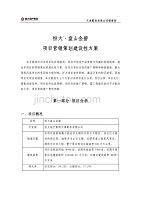 天津恒大盘山金碧营销策划建设性方案