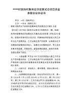 扶持村级集体经济项目参股协议文本 (定稿)(最新版)新修订