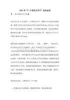 """2021年""""5 15政务公开日""""运动总结"""