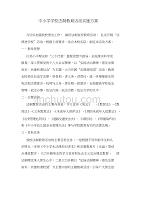 学校法制dafa活动实施dafa【2020年最新整理版】(3)