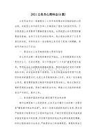 2021公务员心得体会(4篇)(可编辑)