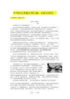 中考语文真题分类汇编:记叙文阅读