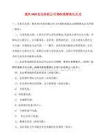 2020-重庆HH实业有限公司ISO授牌典dafa式