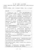 中考语文古诗文复习学案16(八年级)(第十七篇_爱莲说_[北宋]周敦颐)