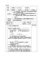 人教版六年级数学上册全册 表格式教案(最新)