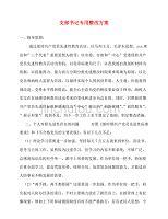 2020-支部书记专用整改dafa