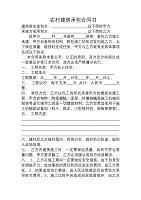 农村建房承包合同书(清工)(最新版)新修订