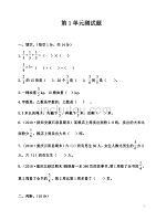 人教版六年级上册数学第一单元第一单元测试卷新修订