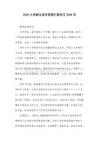 2020大学新生党员思想汇报范文2000字(可编辑)