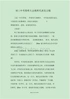 初三中考誓师大会教师代表发言稿-(最新版)新修订