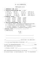 初一语文下册期末试卷(人教版)新修订