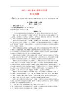 云南省南涧县高二语文12月月考试题