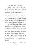初中语文教师的工作总结范文-(最新版)新修订