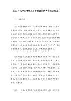 2020年大学生暑假三下乡社会实践调查报告范文(可编辑)