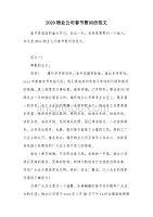2020物业公司春节慰问信范文(可编辑)