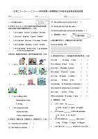 六年级英语上册试卷及-新修订