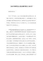 2020年研究生入党志愿书范文1000字(可编辑)
