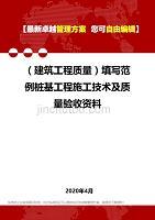 【建筑工程类】填写范例桩基工程施工技术及质量验收资料