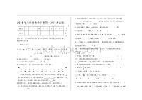 2018年人教版六年级数学下册第一次月考dafa