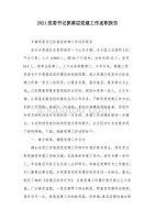 2021党委书记抓基层党建工作述职报告(可编辑)