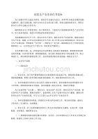 医院生产安全责任书范本(1)