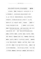项目经理个人年终精编工作总结报告上海地区