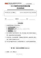 辅导专员评级考dafa目()(新编写)