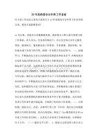 XX年党政综合办年终工作总结