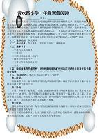 阅读记录表1(新编写)