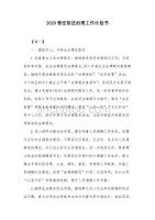 2020普法依法治理工作计划书(可编辑)
