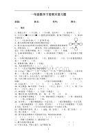一年级数学下册期末复习题z(自制)(新编写)