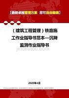 【建筑工程类】铁路施工作业指导书范本—沉降监测作业指导书