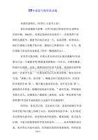 20xx感恩节教师演讲稿.doc