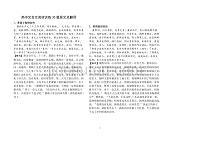 高中文言文阅读训练30篇原文及翻译(新-修订)