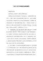 2021关于外科医生辞职报告(可编辑)
