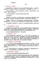 教师资格证中学综合素质作文素材新修订