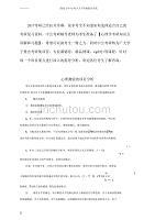 心dafa考研dafa测量资料dafa测验的项目分析(1)