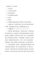 双十一活动策划.doc