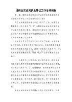 组织生活会党员主评议工作总结dafa
