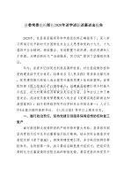 县委常委组织部长2020年述学述职述廉述法dafa
