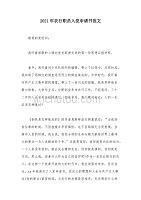 2021年农行职员入党申请书范文(可编辑)